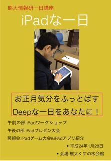 D_watanabe1