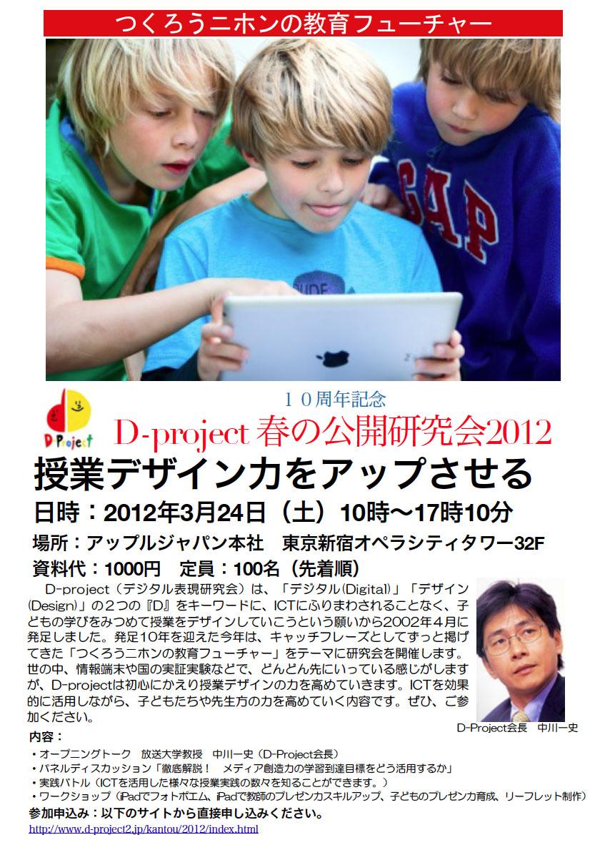 Dpro20120324