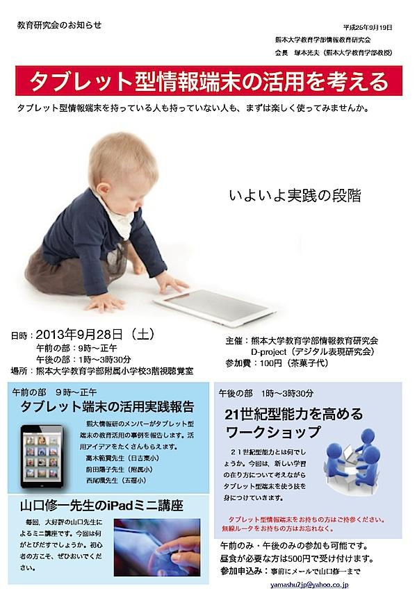 Johouken0928